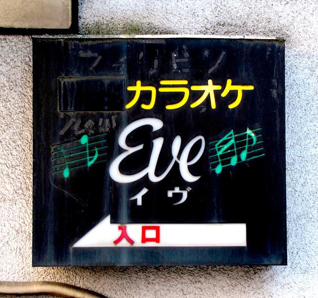 左からふたつ目の八分音符は裏返ってる。ちょうど中国土産の日本語表記で「ま」が裏返っているような、ああいう感じ。