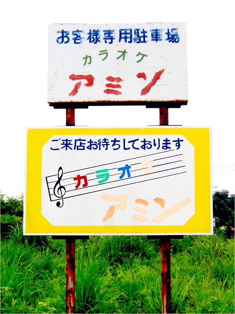 「アミン」のおどろおどろしさも気になるが、なんといっても五線譜上の、音符ではなく「カラオケ」の文字。