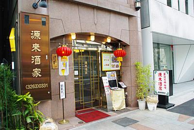 会場となった中華料理店。円卓があるのが会場の条件なのだとか。