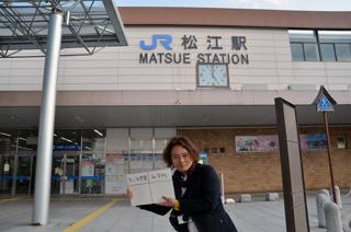 米子から松江は鉄道で30分ぐらい