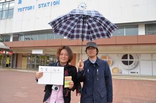 鳥取帰省中の西村さんも参加