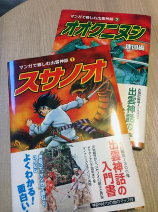 松江駅の売店にあったマンガ。さすが神様の国。