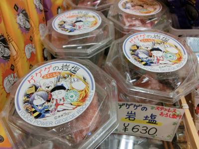 鳥取でとった写真の半分ぐらいが妖怪グッズだった。ゲゲゲの岩塩という全く語呂があってない商品も素敵。