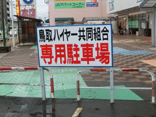 鳥取でハイヤーは普通