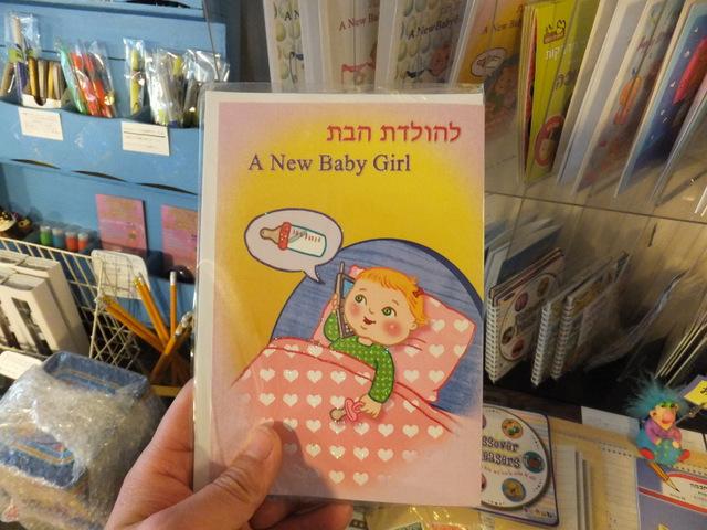 ケータイで乳児が「ミルクくれない?」って注文している。かわいいヘブライジョーク