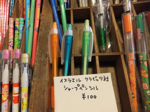 全くふつうのシャープペンだが、イスラエル製だった(値付けもすごくふつう!)