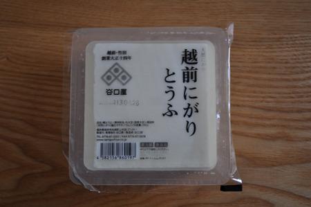 最も油揚げ力の高かった谷口屋の豆腐を買ってきた。
