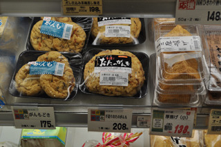 巨大がんもにも興味が沸く。福井の豆腐加工食品はデカイ。