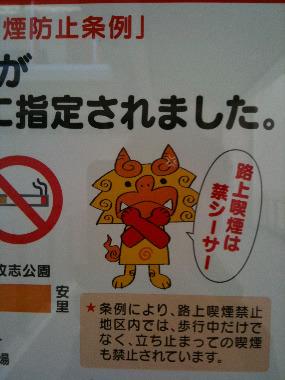 路上喫煙は禁「シーサー」。