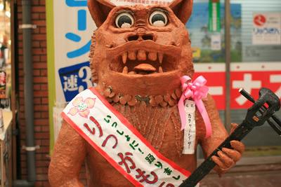 カチャー「シーサー」(カチャーシーは沖縄で盛り上がってきたとき定番の踊り)。