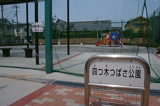 その名が冠された公園