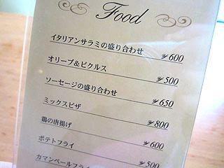 うむうむ、展望バーとは思えない、手の届く価格帯。