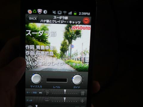 今はスマートフォンのアプリでカラオケができる。意外と熱唱にいたる