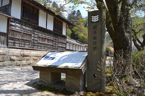 文化財愛護シンボルマークの下に燦然と輝く「櫻井家住宅」の文字