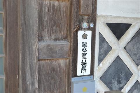 「NHK受信料シール」という民家っぽさの下に「警察官立寄所」のプレートが国指定重要文化財を思い起こさせる