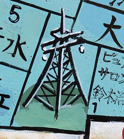 町内会看板にかわいらしく鉄塔が描かれているのを見つけた。やっぱりなんか愛着感じちゃったりするよねえ、鉄塔にも。