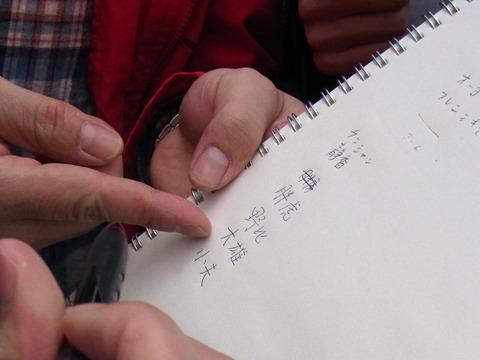言葉が通じなくても漢字でなんとなく伝わるのが面白い(キャラの名前を書いてくれてるところ)