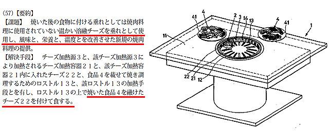 コンロの隅にあるチーズ加熱容器がポイント。