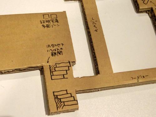 型紙をはがして、地下の情報を書き込んでゆく