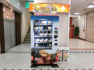 渋谷名物バナナ自販機