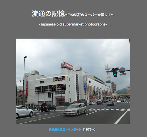 ホームページ、「流通の記憶」(http://syouwasuper.web.fc2.com/)を運営。