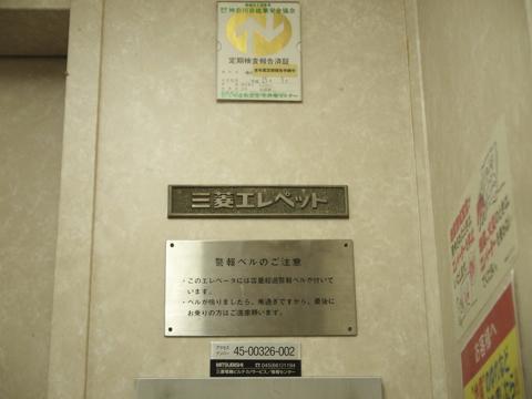 これは三菱の規格形エレベーター、三菱エレペット、だそうだ。そういうふうに言われると興味でてきちゃう。