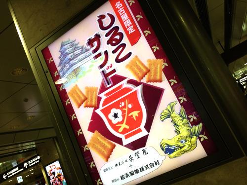 名古屋駅で地元菓子「しるこサンド」の飛び出す(レンチキュラー印刷というやつか)看板があって「さすが名古屋」と思ったが、それでもまだなお油断していた