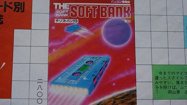 カセットテープやフロッピーディスクが飛び交うのが未来だった頃。