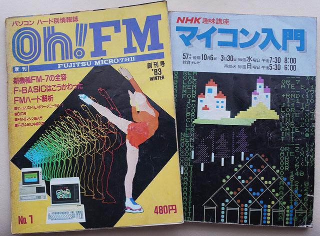 1983年の「Oh!FM」創刊号(左)と、昭和57年(1982)の「NHK趣味講座 マイコン入門」(右)。