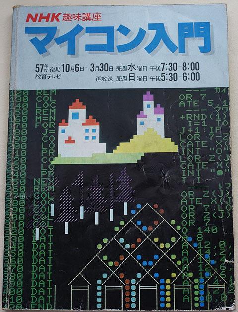 「マイコン」という呼び方からして時代を感じさせる。昭和57年(1982年)。