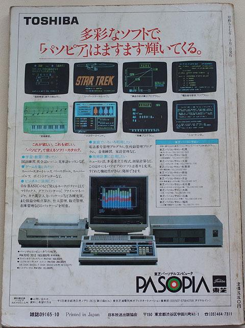 裏表紙は東芝「PASOPIA」の宣伝。