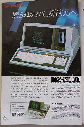 CRTモニターにカセットテープまでが一体型となっていたシャープのMZシリーズ。