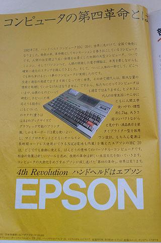 ちっこい液晶画面にプリンタ、カセットまで備えたEPSONのHC-20。