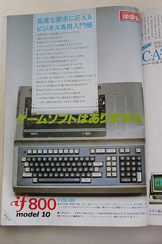 沖電気 if800