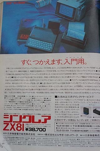 シンクレア ZX81
