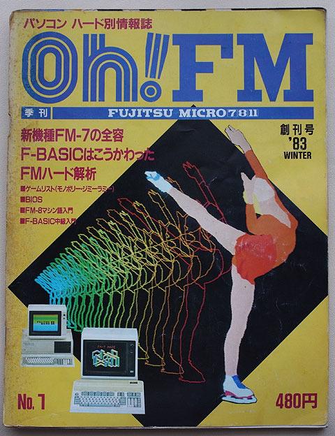 「Oh!FM」創刊号 (1983年) 表紙