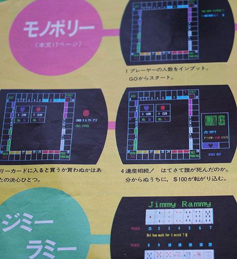 ボードゲームの「モノポリー」とトランプの「ジミーラミー」。