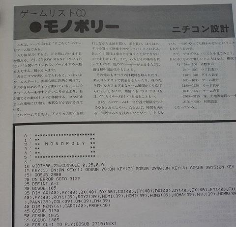 BAISCで書かれたソースコードが載っている。