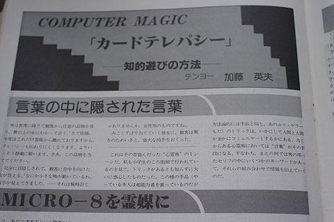 パソコンを使ったマジックのプログラムもあった。テンヨー(手品用品の会社)の幅広さすごい。