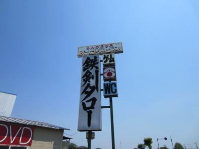 看板の、電話のマークが印象的。昔はケータイなんか、なかったものね。