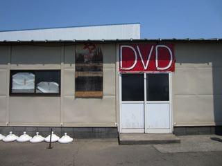 えっ、DVDも売ってたの…?