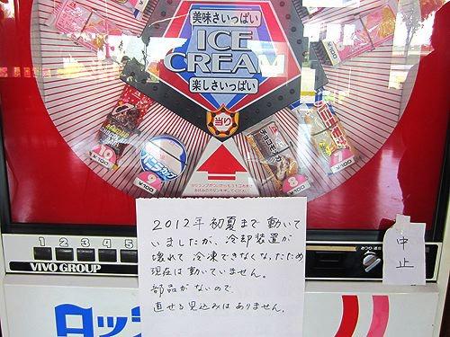アイスの自販機もあった。でも壊れているそうです。2012年没。