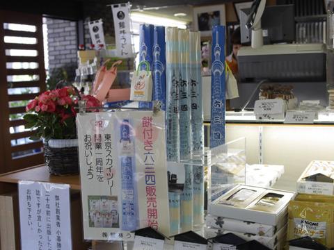 東京スカイツリーがめぐりめぐって63.4cmのうどんに餅がついた(!)
