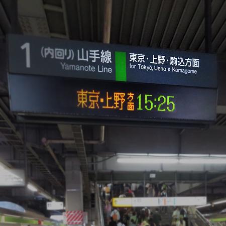 品川駅からスタート。いきなり意外な「駒込」の文字が。なぜ駒込。いいけど。