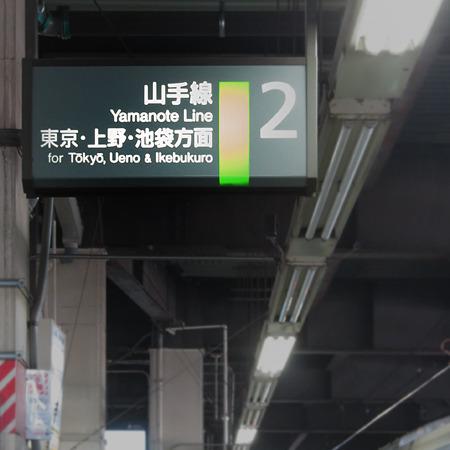浜松町。順当。そうそう、こういう感じだよね。
