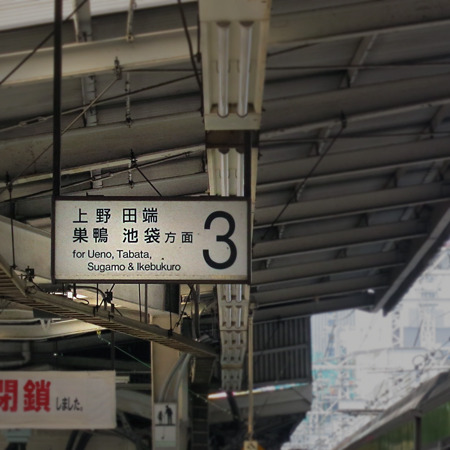 神田。東京駅の不足分を補うかのように4駅分も表示。しかも追加されたのが田端、巣鴨、という渋い選択。秋葉原かなー、と思ってたんだが。