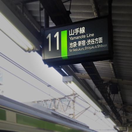 日暮里。ここへきて渋谷への憧れがあらわに。