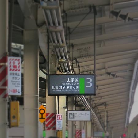 西日暮里。かと思えば再び田端へ回帰。目が覚めたか。