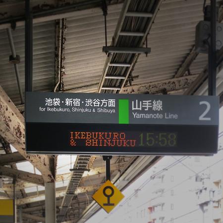 駒込。駒込が渋谷を持ち出すのはなんかちょっとわかる気がする。うまく説明できないけど。