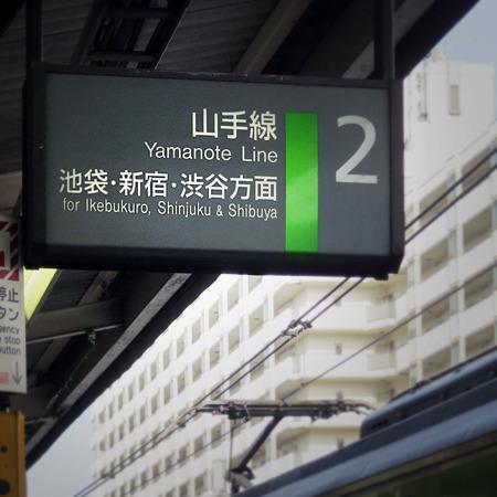 巣鴨。もうここからはこの主要3駅で納得。
